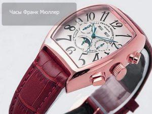 часы франк мюллер