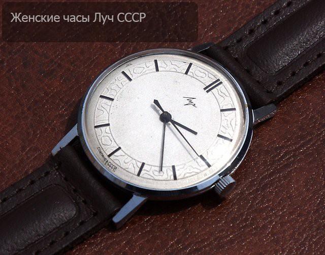СССР луч