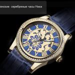 Ника часы серебро