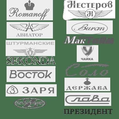 бренды Российских часов