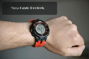 Casio-Protrek