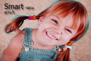 smart watch girl