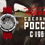 Уникальность Российских часов Ракета