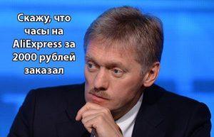 Часы Пескова Дмитрия Сергеевича